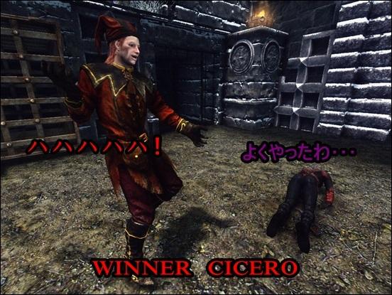 シセロ勝ち2
