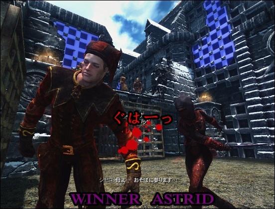 アストリッド勝ち2