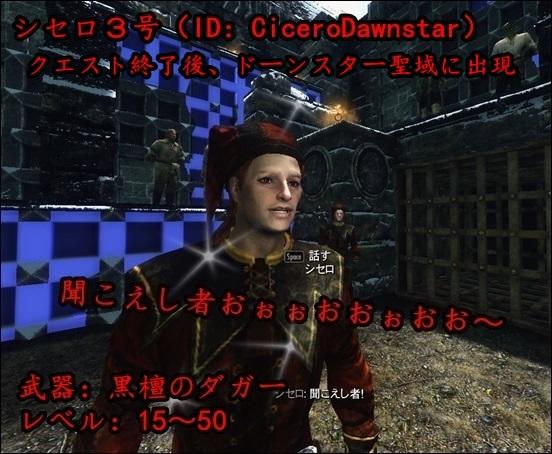 シセロ3号(従者)