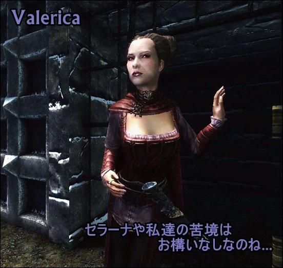 ヴァレリカ