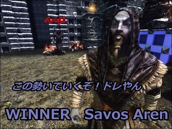 サボス勝利