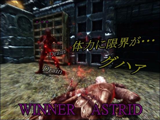 アストリッド勝利