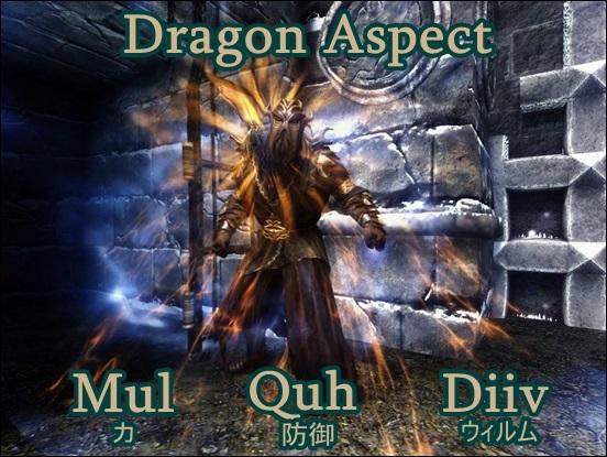ドラゴンアスペクト