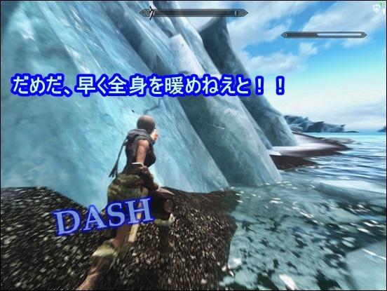凍えてDASH