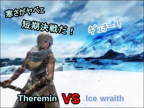 VS氷の生霊