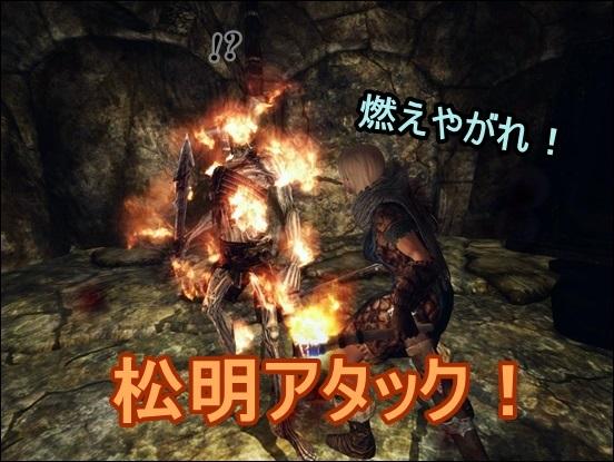 松明アタック(火属性)