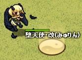 式姫_堕天使遊び2