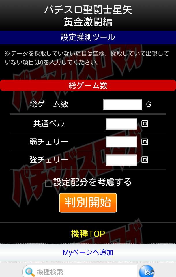 パチスロ聖闘士星矢黄金激闘編設定判別アプリダウンロード情報