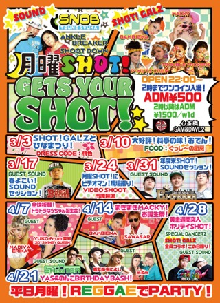 201403-04_GETS YOUR SHOT! のコピー