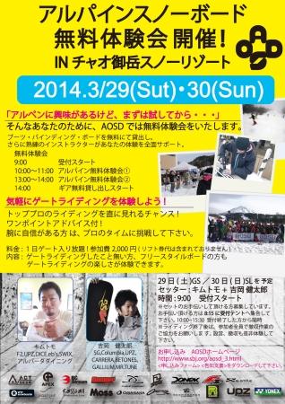 2014.3.29_30_CIAO体験会