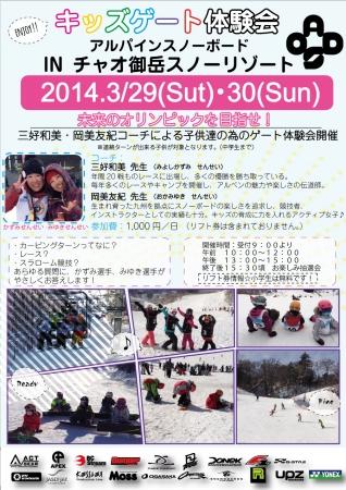 2014-キッズ体験会