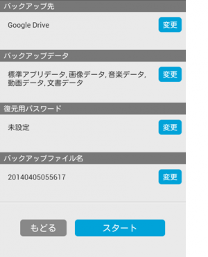 JSBKup02_convert_20140405142146.png