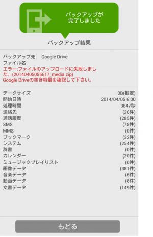 JSBKup07_convert_20140405142341.png