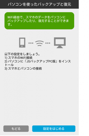JSBKup08_convert_20140405152349.png