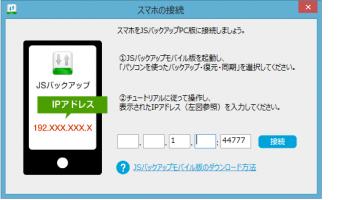 JSBKup14_convert_20140405194759.png