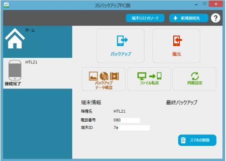 JSBKup16_convert_20140405195658.png