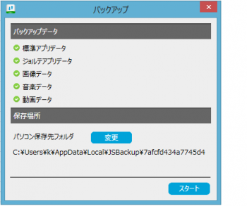 JSBKup17_convert_20140406062406.png