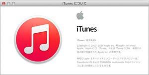 iTunes 12 イメージ