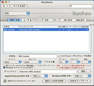 SharePoints設定画面