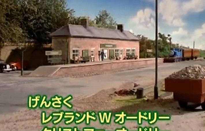 トーマスの駅