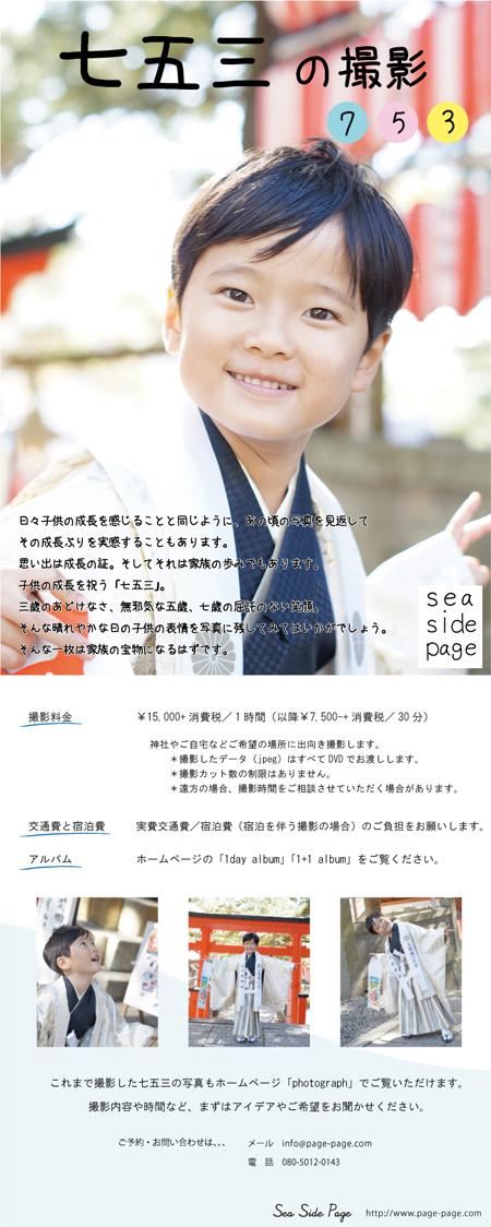 七五三info-2014_blog