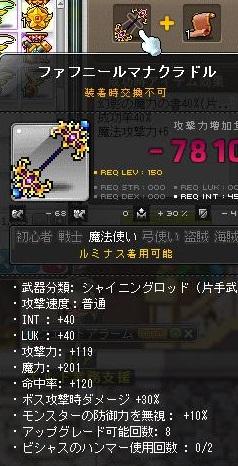 Maple140408_212620.jpg