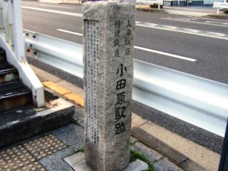 小田原駅跡_H22.03.22撮影