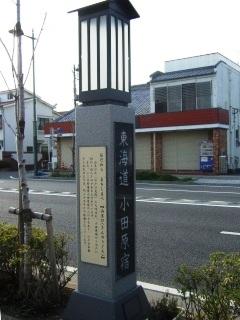 小田原宿の案内_H22.03.22撮影