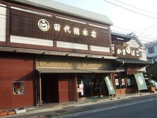 田代商店_H22.03.22撮影