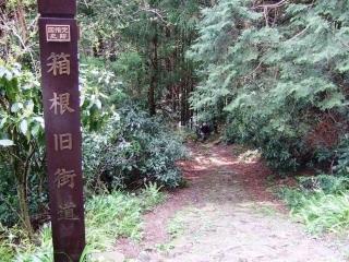 旧東海道の石碑_H26.04.18撮影