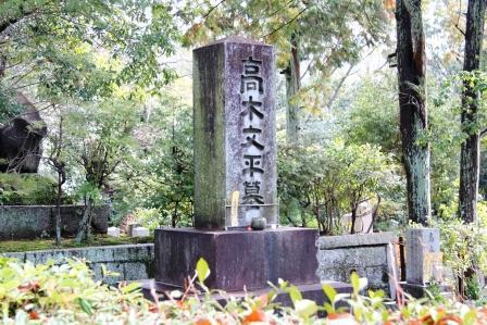 高木文平の墓_H26.02.09撮影