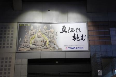 TOWAの広告_H26.02.09撮影