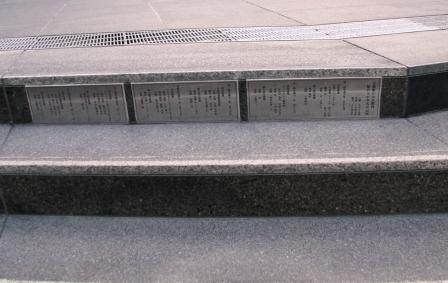 京都駅大階段駆け上がり大会のプレート_H26.02.09撮影