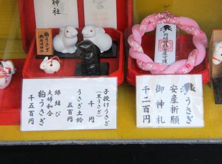 ウサギの授与品_H26.02.09撮影