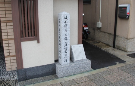 坂本龍馬・お龍「結婚式場」跡の碑_H26.02.09撮影
