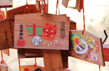 吉田神社の絵馬_H26.02.09撮影