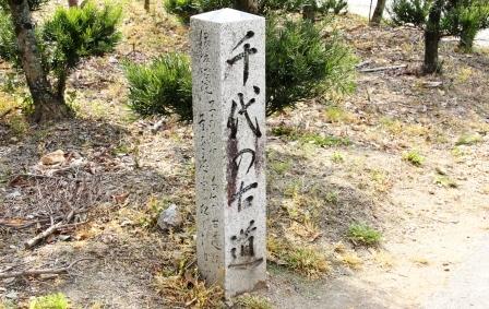 千代の古道の碑_H26.04.05撮影