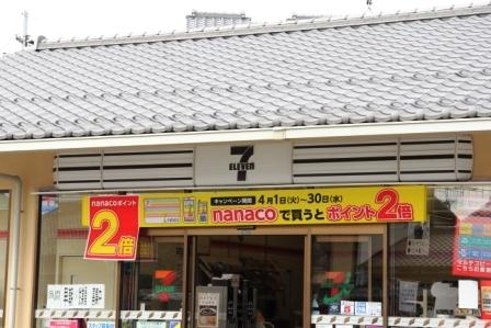 セブンイレブン京都福王子店_H26.04.05撮影