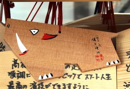 いのししの絵馬_H26.04.06撮影