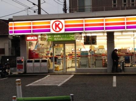 サークルK碑文谷一丁目店_H26.05.15撮影