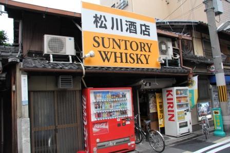 松川酒店_H26.06.07撮影