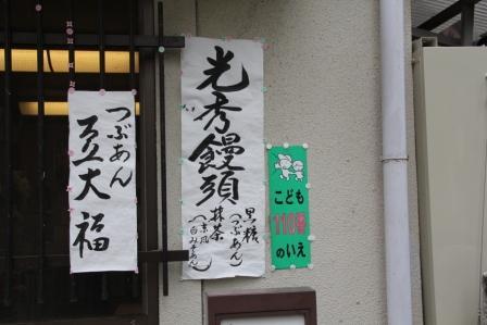 光秀饅頭_H26.06.07撮影