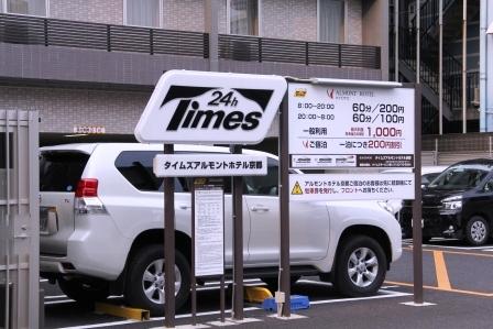 タイムズアルモントホテル京都_H26.06.07撮影