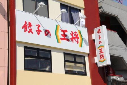 餃子の王将百万遍店_H25.10.12撮影