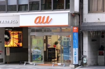 au四条烏丸店_H25.10.13撮影