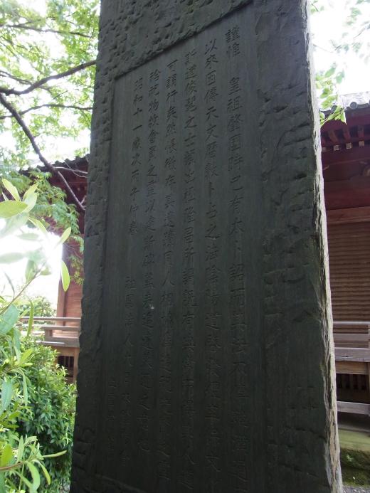 陰陽道先師留魂碑 (2)