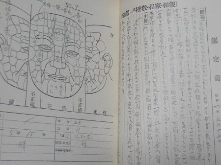 実占秘録 (2)