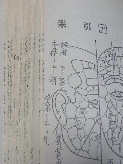 実占秘録 (3)