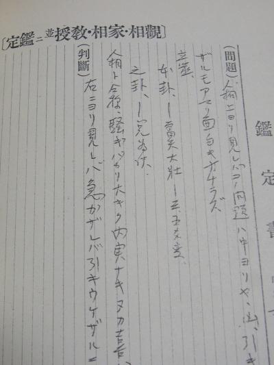 実占秘録 (4)