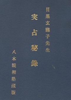 実占秘録 (1)